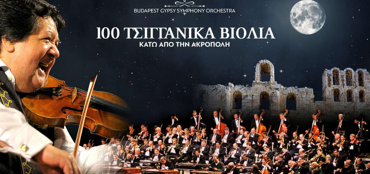 The Budapest gupsy symphony orchestra: έρχεται στο Ηρώδειο!