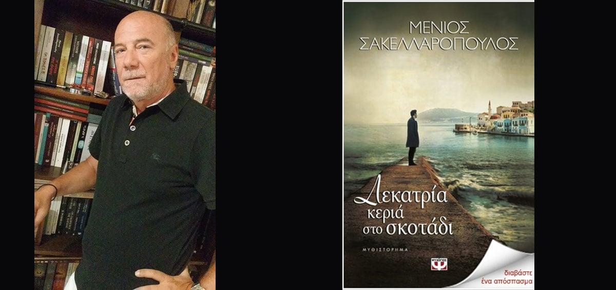 Ο Τρύφωνας Ζαχαριάδης παρουσιαζει το βιβλίο του @ Public Τσιμισκή!