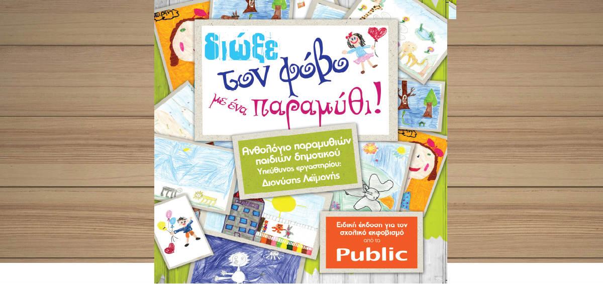 Τα Public στηρίζουν την Εταιρία κατά της Κακοποίησης του Παιδιού  – ΕΛΙΖΑ με το παραμύθι κατά του bullying.