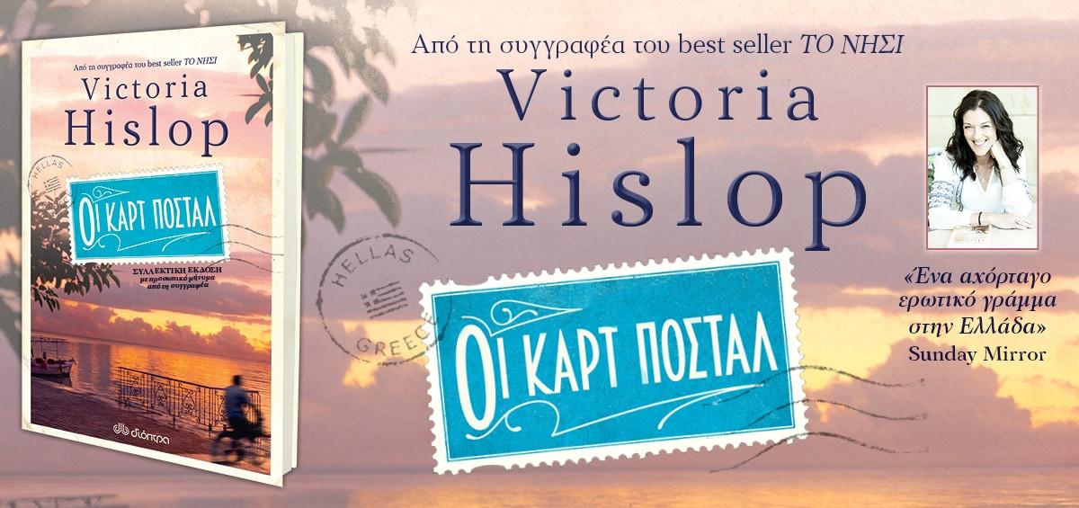 Φθινοπωρινή συντροφιά: 10 ελληνικά βιβλία που αξίζει να διαβάσεις πριν το τέλος του 2016!