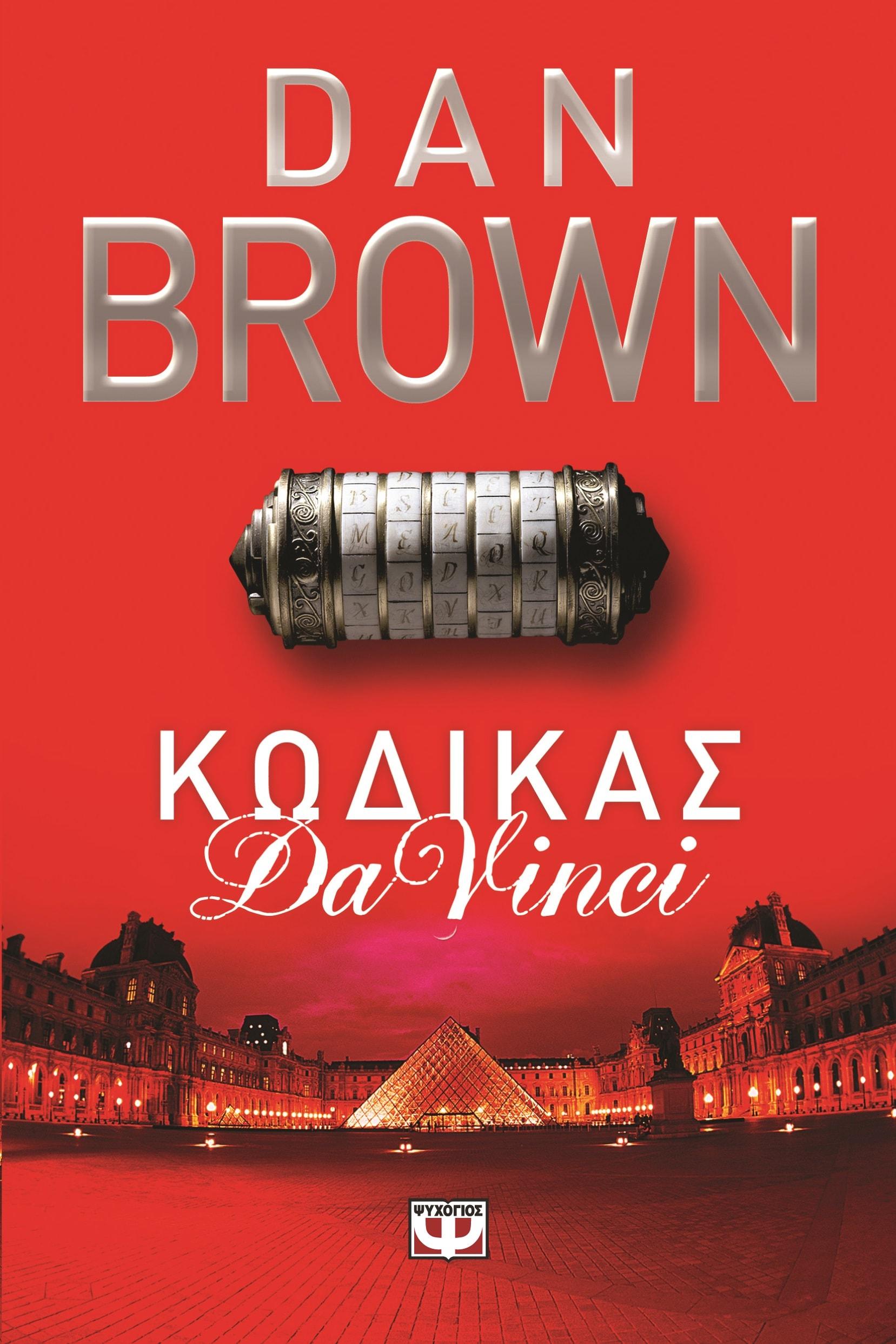 Dan_Brown_2