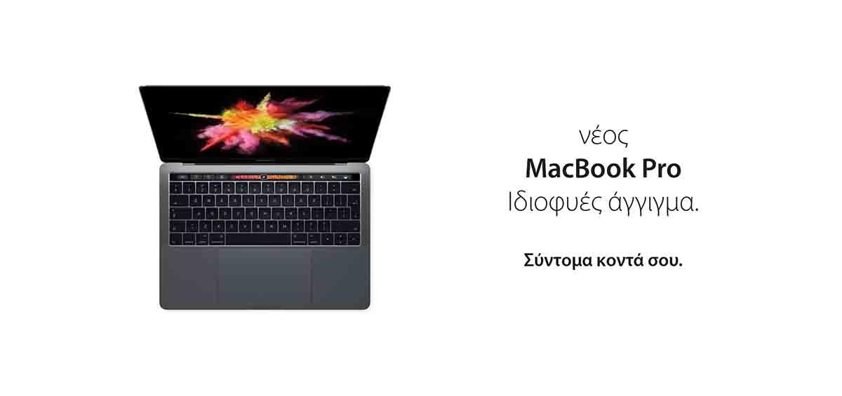 H Apple παρουσιάζει τα νέα MacBook Pro