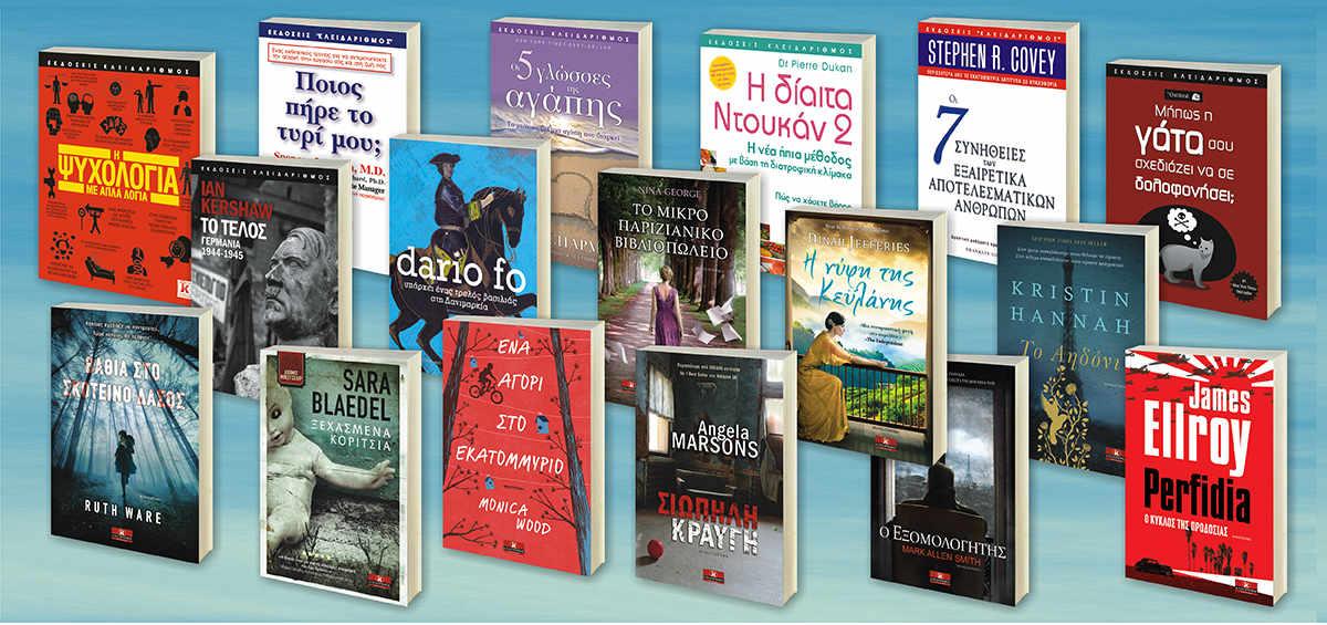 Νικητές διαγωνισμού για τα βιβλία των εκδόσεων Κλειδάριθμος