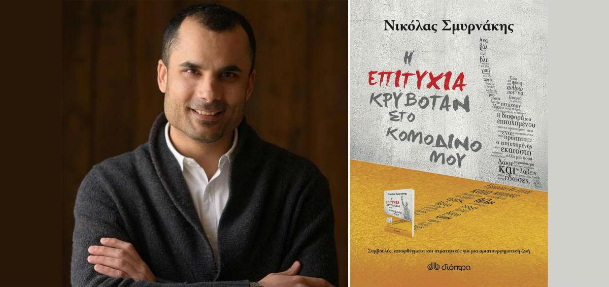7 στοιχεία των εκπληκτικά επιτυχημένων από τον συγγραφέα Νικόλα Σμυρνάκη