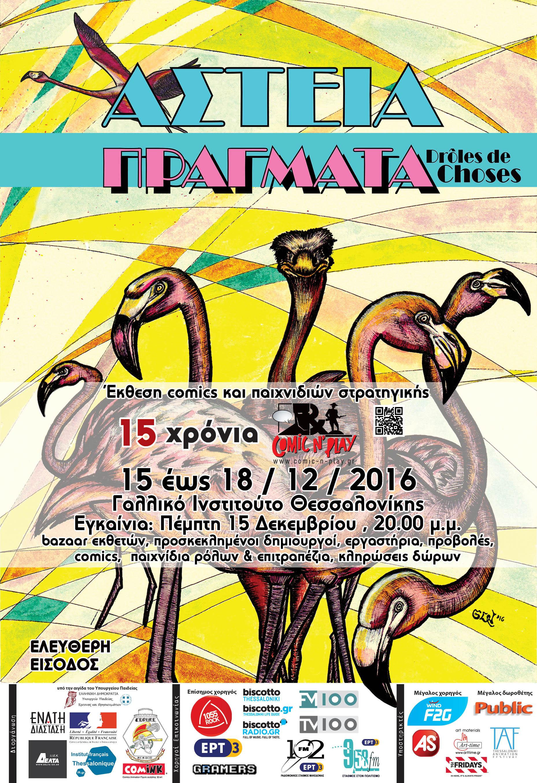ΑΣΤΕΙΑ ΠΡΑΓΜΑΤΑ 2016 e-poster (2)