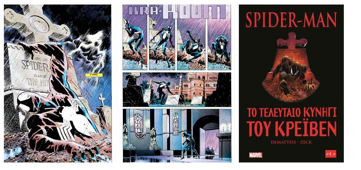 Spiderman: Το Tελευταίο Κυνήγι του Κρέιβεν, αποκλειστικά στα Public!