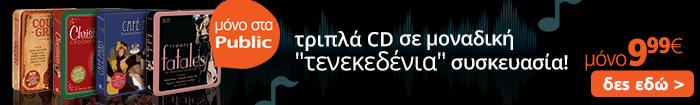 banners-music-metro-tins-710