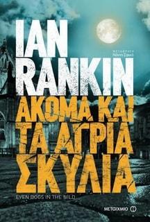 Ίαν Ράνκιν: ο βασιλιάς του σκωτσέζικου νουάρ