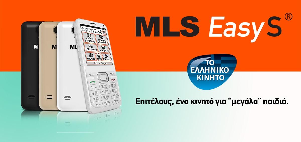 Οι νικητές του διαγωνισμού MLS Easy S