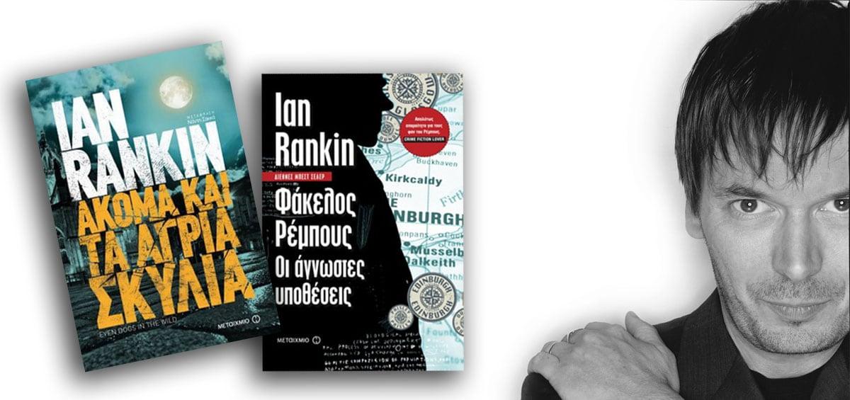 """Ίαν Ράνκιν: ο """"βασιλιάς"""" του σκωτσέζικου νουάρ"""