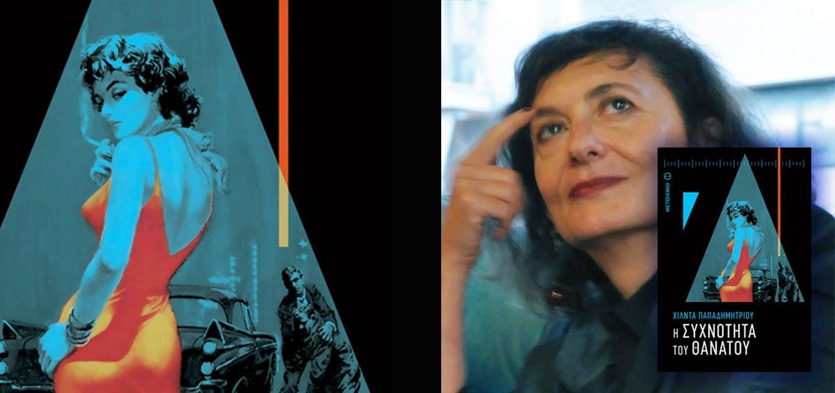 Η Χίλντα Παπαδημητρίου μας συστήνει τον ήρωά της, τον αστυνόμο Χάρη Νικολόπουλο