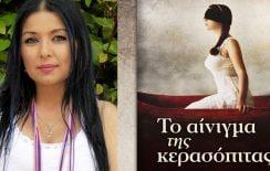 Η Βάσια Ακαρέπη παρουσιάζει το νέο της βιβλίο @ Public Συντάγματος