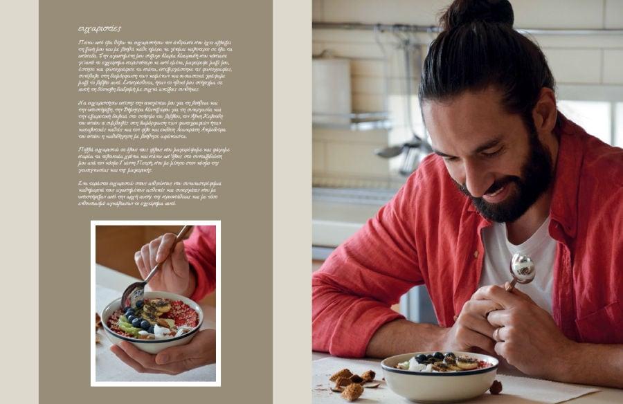 Η υγιεινή διατροφή αντεπιτίθεται: Κέρδισε αντίτυπα του βιβλίου Dietstories