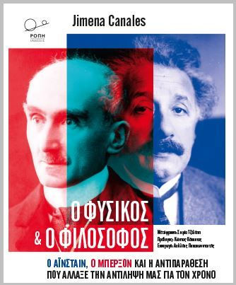 Einstein-Bergson: Η διαμάχη που άλλαξε την κατανόησή μας για τον χρόνο. Δείτε τους νικητές του διαγωνισμού!