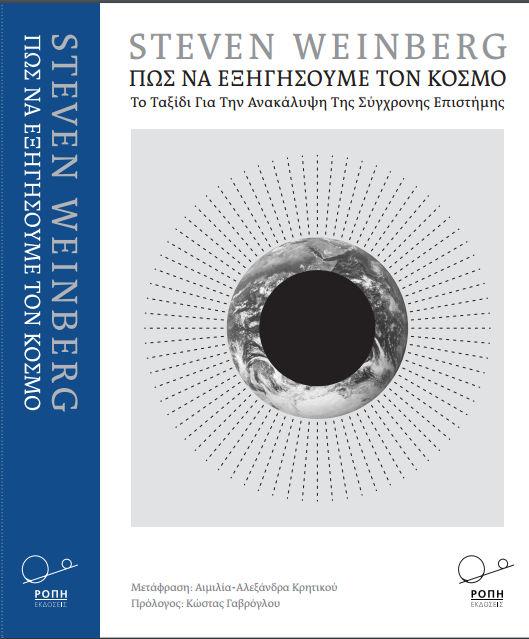 Ταξίδι στην ανακάλυψη της σύγχρονης επιστήμης: Κερδίστε το βιβλίο!