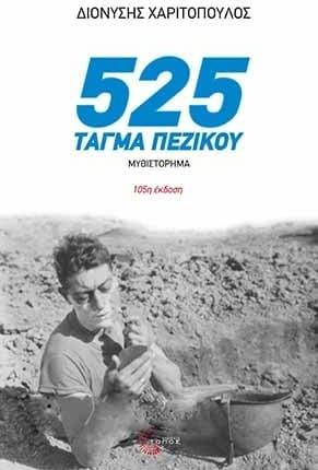 Διονύσης Χαριτόπουλος: Όλα όσα πρέπει να γνωρίζεις για τον συγγραφέα του μήνα στα Public!