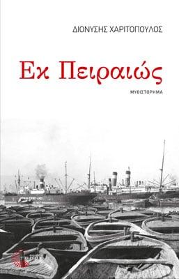 Διονύσης Χαριτόπουλος: Οι νικητές του διαγωνισμού συγγραφέας του μήνα!