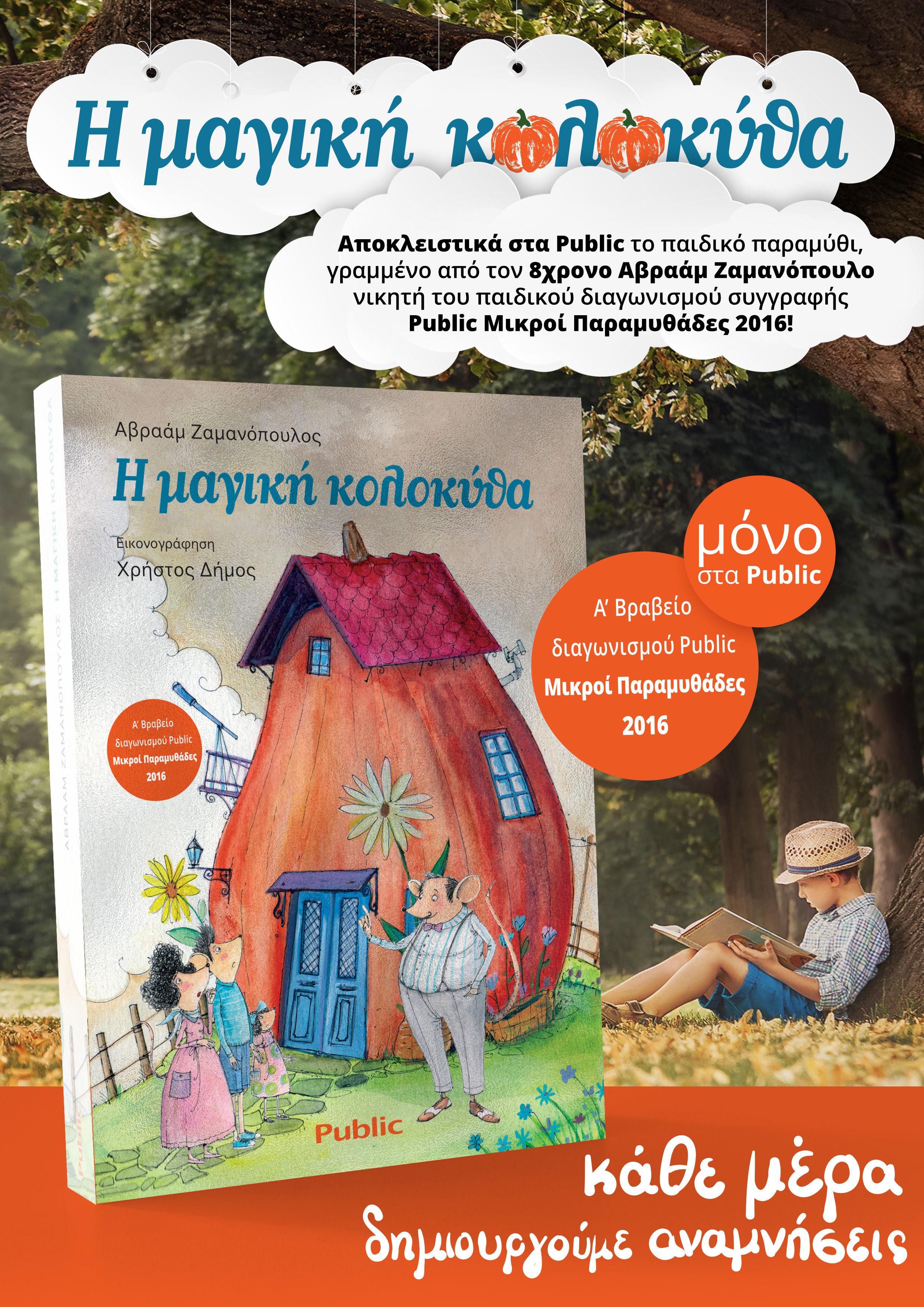 Η Μαγική Κολοκύθα: Ένα νέο ελληνικό παραμύθι, γραμμένο από ένα παιδί