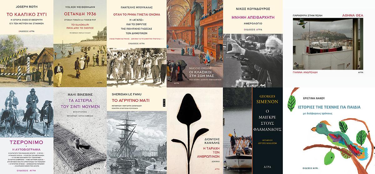 Ο εκδότης του μήνα: «Εκδόσεις Άγρα». Αποκλειστική συνέντευξη