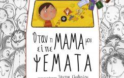 Η Σοφία Δάρτζαλη παρουσιάζει το βιβλίο της @ Public Βόλου