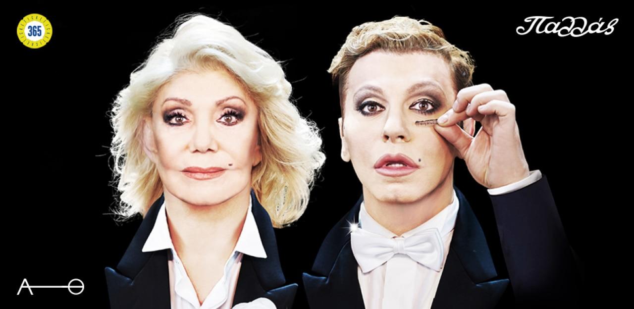Μαρινέλλα & Τ.Ζαχαράτος έρχονται στο Παλλάς!