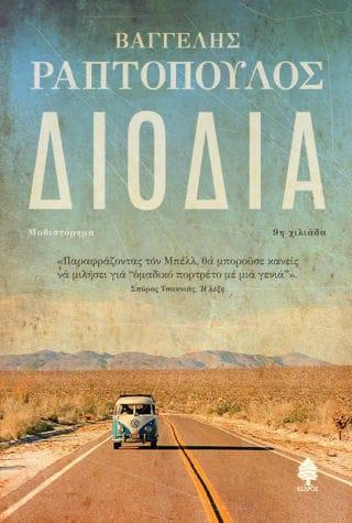 Ταξίδι στον χρόνο: Τα καλύτερα βιβλία από τα 80's!