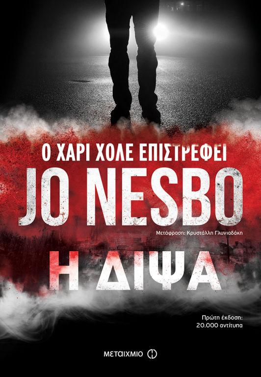 Ο Jo Nesbo μιλά για... τα πάντα στο Public Blog!