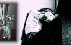 """Η Μαρία Τσακίρη παρουσιάζει το βιβλίο της """"Ιφιγένεια"""" @ Public Συντάγματος"""