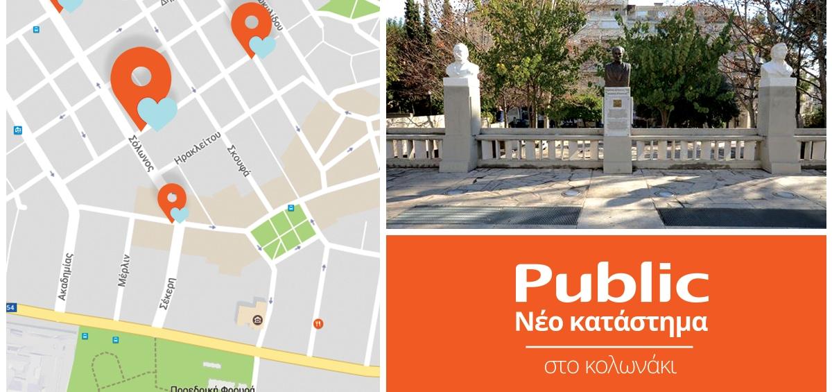 Μοναδικές εκδηλώσεις όλο τον Απρίλιο στο Public Κολωνάκι