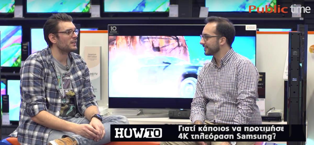 Συνέντευξη στον Τίμο Κουρεμένο. Γιατί να αγοράσεις Samsung 4K TV;