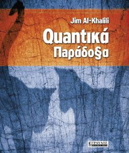 Τζιμ Αλ-Καλίλι: Κβαντικά θαύματα