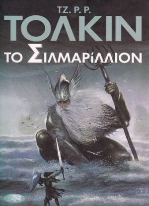 Hμέρα Ανάγνωσης Τόλκιν: Ο Άρχοντας των Φανταστικών έχει την τιμητική του!