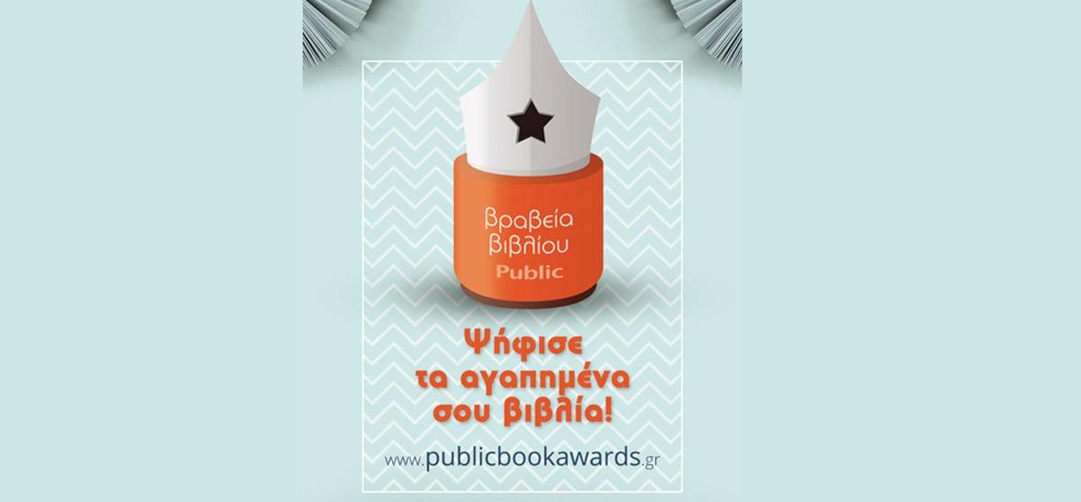 Ξεκινούν τα Βραβεία Βιβλίου Public 2017