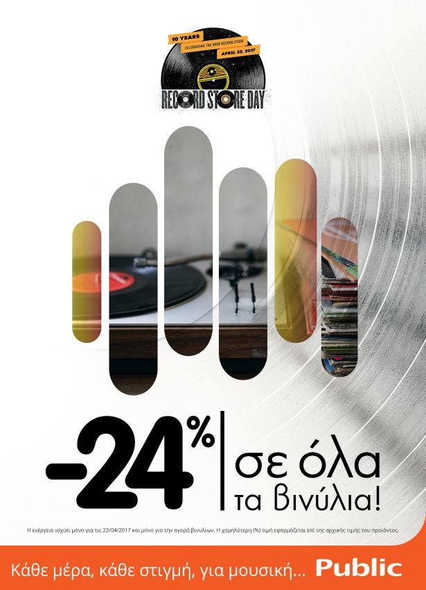 Record Store Day: Γιατί τα Public θα είναι ο νο1 προορισμός αυτό το Σάββατο 22/4!