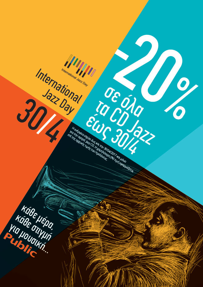 International Jazz Day 2017: Γιορτάστε με τα Public!