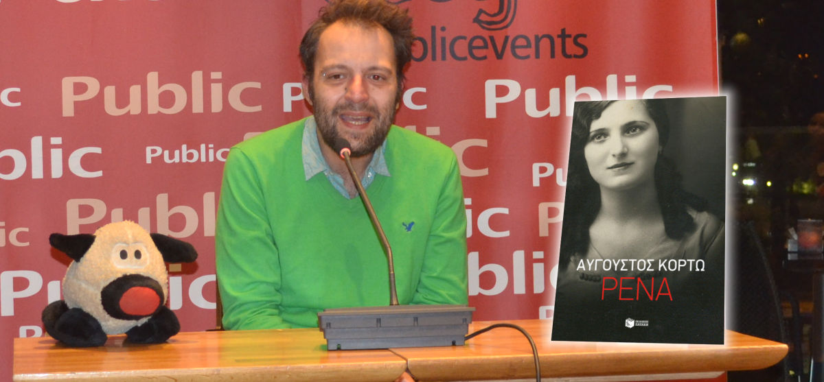 Ο Αύγουστος Κορτώ παρουσιάζει το νέο του βιβλίο @ Public Βόλου
