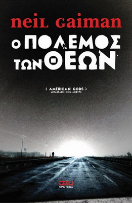 American Gods: H νέα σειρά-φαινόμενο και το βιβλίο πίσω από αυτή!