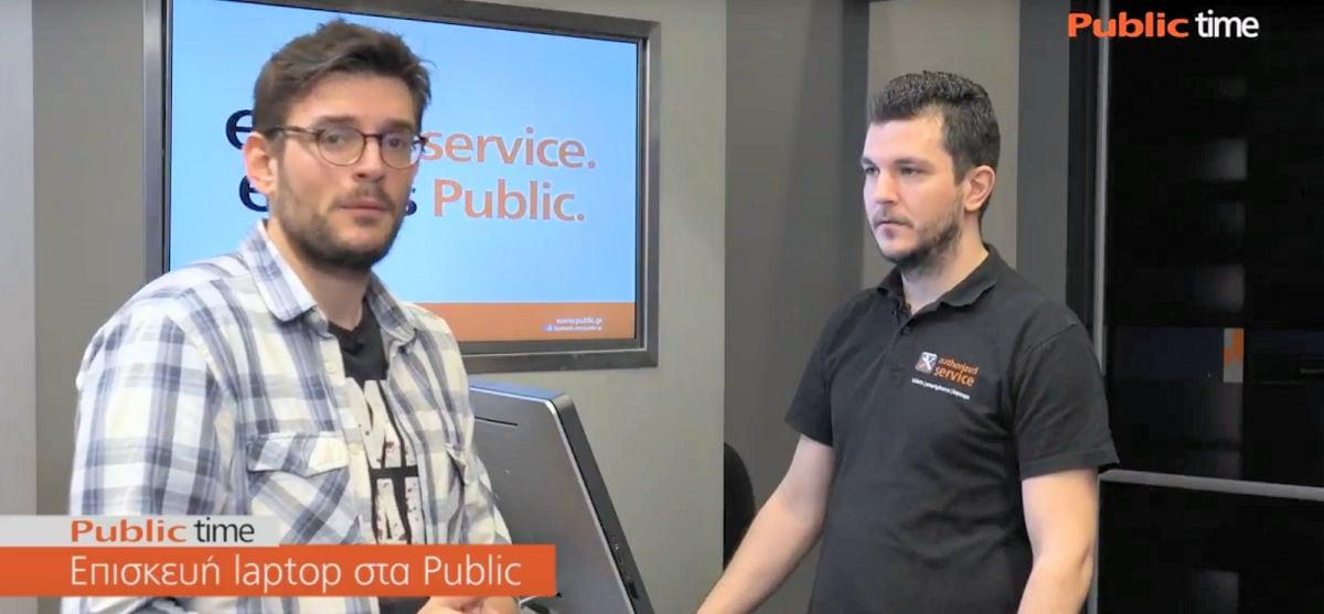 Πρόβλημα με το laptop σου; Έλα στο service των Public!