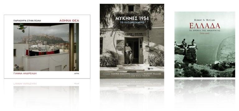 Φωτογραφικά λευκώματα: Εικόνες που μυρίζουν Ελλάδα