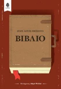 Αφιέρωμα - Λογοτεχνία της Πορτογαλίας