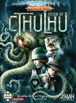 Διασκέδαση με αναφορές στον κινηματογράφο και επιρροές από τον Lovecraft !!
