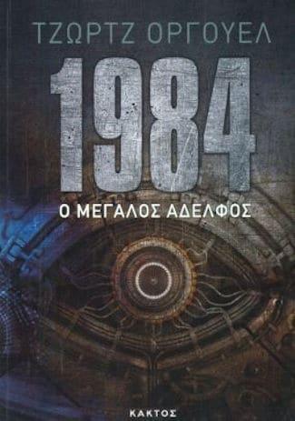 1984: Το αριστούργημα του George Orwell γιορτάζει!