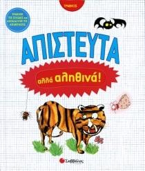 Πώς τα παιδιά θα αγαπήσουν το διάβασμα …και το καλοκαίρι!