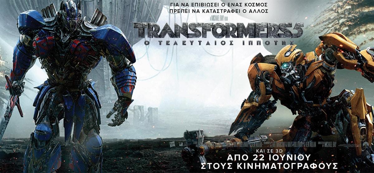 Transformers 5 – Ο Τελευταίος Ιππότης: Ποιοι θα είναι στην Αvant Premiere!