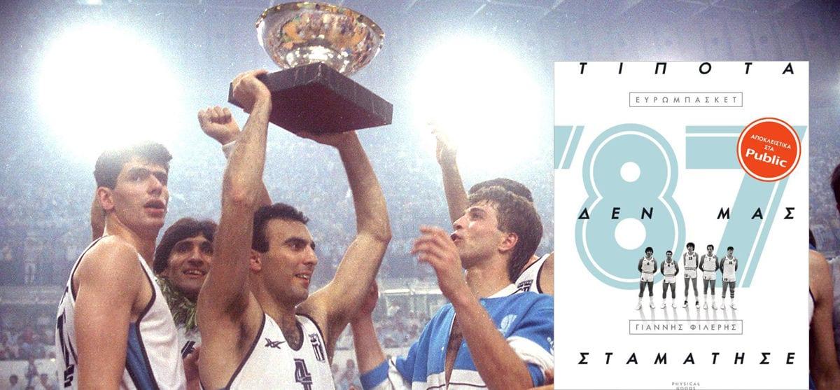 """Αποκλειστική συνέντευξη: Γιάννης Φιλέρης """"Δεν υπάρχει κάτι μεγαλύτερο από το Ευρωμπάσκετ 87"""""""