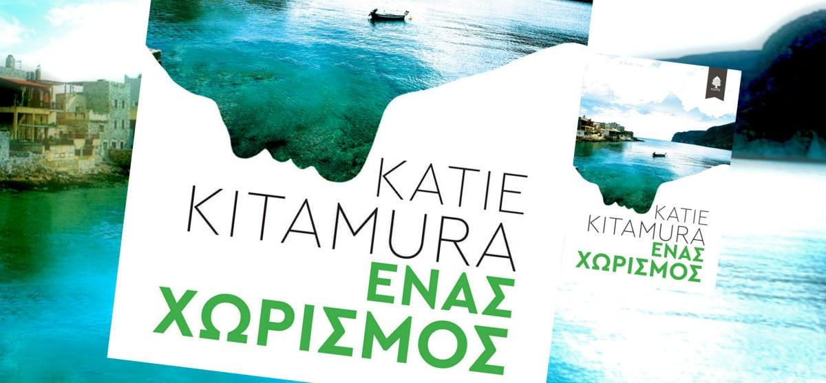 Το Ένας Χωρισμός της Katie Kitamura έρχεται πρώτα στα Public!