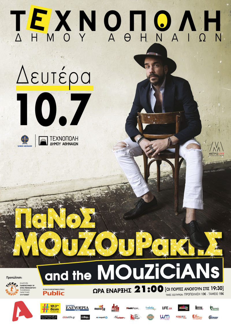 Πάνος Μουζουράκης and the MOuZiCiANs στις 10 Ιουλίου!
