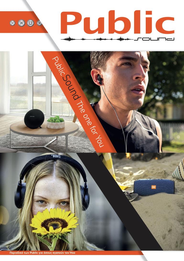 Public Sound: Τα πάντα για τον ήχο στο νέο κατάλογο!