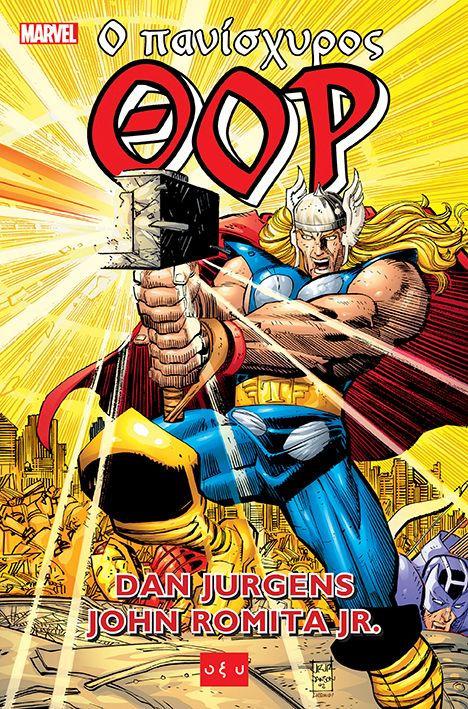 O πανίσχυρος Thor, αποκλειστικά στα Public!