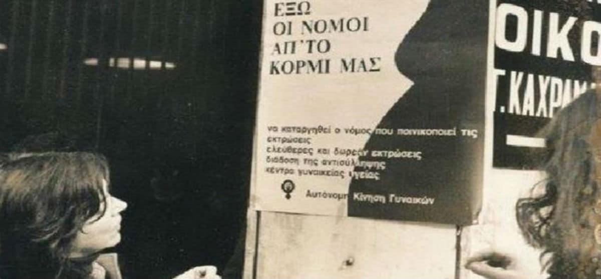 Ο φεμινισμός στα χρόνια της Μεταπολίτευσης 1974-1990: μια συλλογική έκδοση